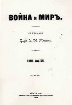 War and Peace, first edition